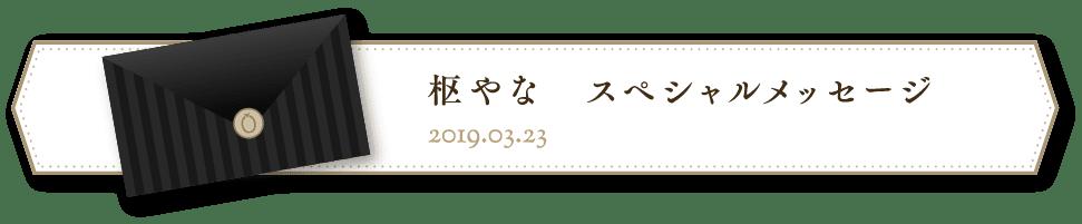 枢やな スペシャルメッセージ 2019.03.23